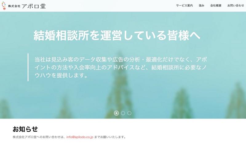 アポロ堂ホームページ
